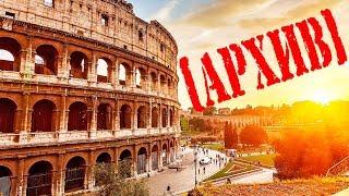 Все дороги ведут в Рим. Путешествие по Европе.