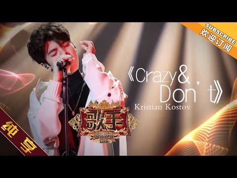 【纯享版】Kristian kostov《Crazy+Don't》《歌手2019》第3期 Singer 2019 EP3【湖南卫视官方HD】