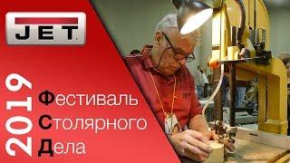 Фестиваль столярної справи 2019 #ФСД2019 #ретроспектива