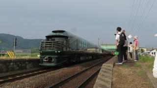 トワイライトエクスプレス瑞風山陰コース(上り)一番列車.