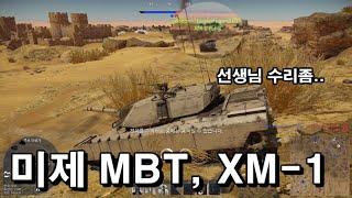 [워 썬더] 아군은 믿는거 아니야.. 미국 MBT, XM-1