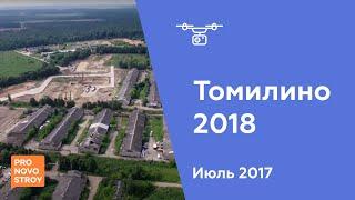 видео Новостройки Люберецкого района от застройщика