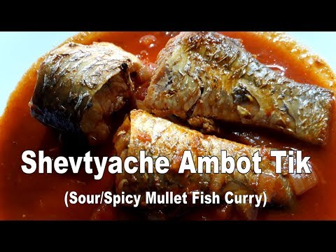 Shevtyache Ambot Tik | Sour/Spicy Mullet Fish Curry | Cooking Addiction Goa.