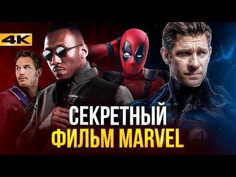 Секретный фильм Marvel - сюрприз от Кевина Файги!