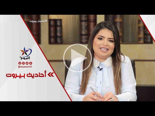 لبنان والحكومة الضائعة.. عقد داخلية أم شروط خارجية ؟