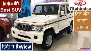 2018 Mahindra Bolero Power Plus SLX Review | Bolero 2018 Features