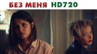Фильм Без меня 2018 в хорошем качестве