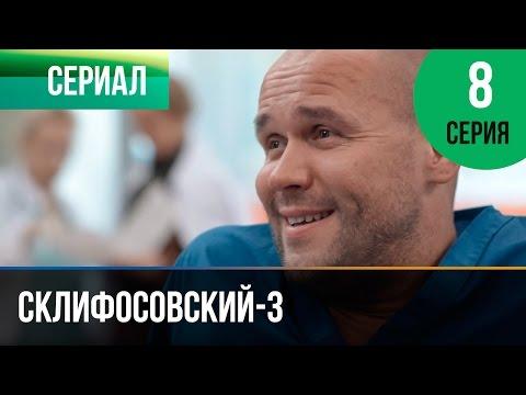 Склифосовский 3 сезон 5 серия - Склиф 3 - Мелодрама | Фильмы и сериалы - Русские мелодрамы
