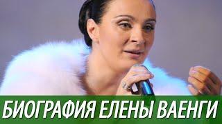 ЕЛЕНА ВАЕНГА биография. Краткая.