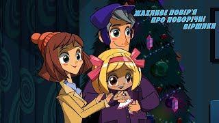 Машкині страшилки: Жахливе повір'я про новорічні віршики (5 серія) Masha and the Bear
