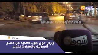 على المباشر..زلزال قوي ضرب العديد من المدن المغربية والمغاربة تخلعو وهاشنو وقع