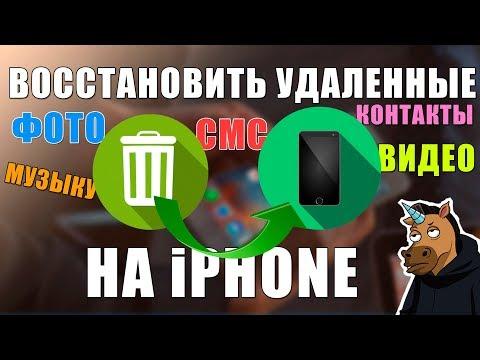 Как восстановить видео на айфоне 5 после удаления