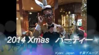 2014 X'mas パーティー 2014 X'mas パーティー めっちゃ楽しいグループ ...