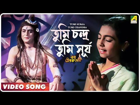 Tumi Surja Tumi Chandra | Baba Taraknath | Bengali Movie Devotional Song