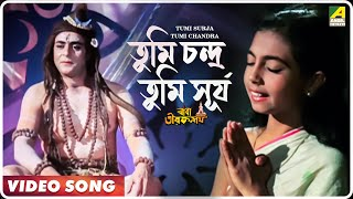 Bengali film song Tumi Surja Tumi Chandra... from the movie Baba Taraknath