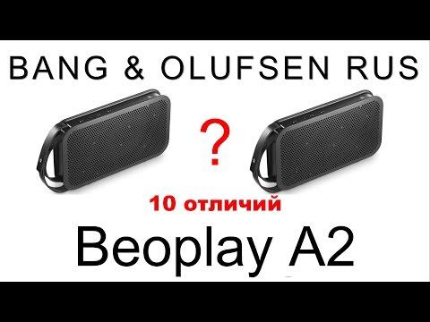 Как отличить оригинальный Beoplay A2 от копии?  10 отличий.