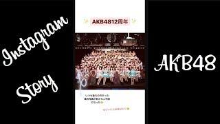 171209 AKB48 阿部マリア 飯野雅 入山杏奈 柏木由紀 加藤玲奈 小嶋菜月 ...