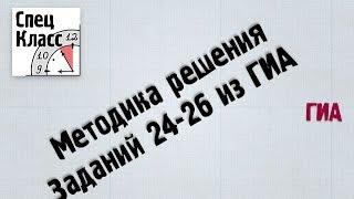 Методика решения заданий 24-26 ГИА (ОГЭ) - bezbotvy
