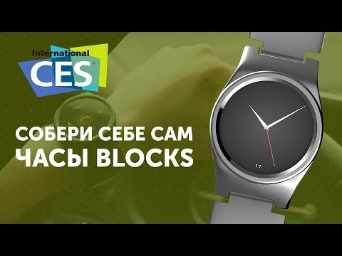 CES 2018: Модульные часы Blocks, самый безопасный рюкзак и технологии улучшения сна