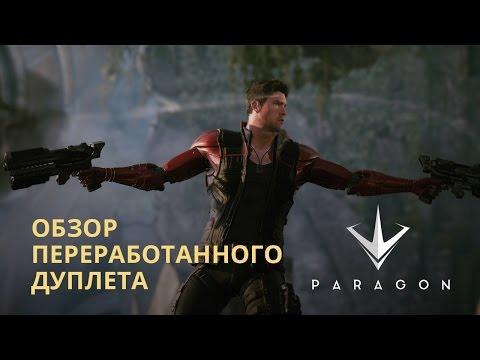 видео: paragon - Обзор Дуплета (обновленный)