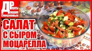 Салат овощной с сыром моцарелла, без майонеза!