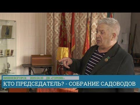 Кто председатель? Собрание садоводов Юбилейный. 2019.04.20