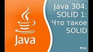 Урок Java 304: Solid 1: Что такое SOLID
