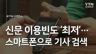신문 이용빈도 '최저'...스마트폰으로 …