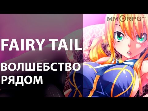 Fairy Tail RPG от EspritGames.ru. Волшебство рядом.