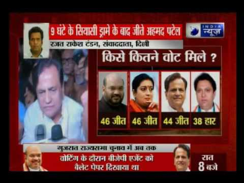 Congress leader Ahmed Patel wins Gujarat RS elections for the fifth time