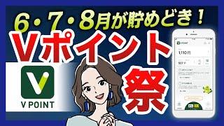 【Vポイント祭】最大5万円相当のVポイントギフトが当たるかも?期間限定キャンペーン開催中!