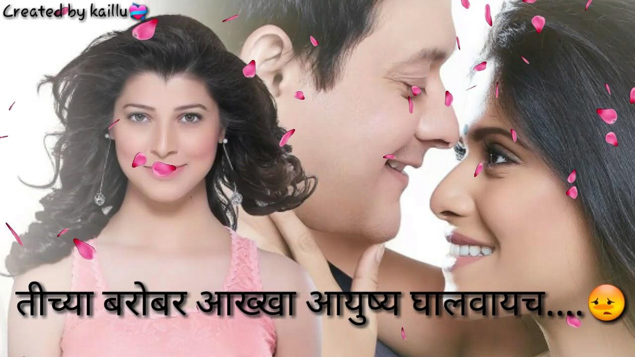 Sad Romantic Marathi Whatsapp Status Video Sad Status Marathi