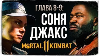 ГЛАВА 8 9 СОНЯ БЛЕЙД И ДЖАКС БРИГГС ● Mortal Kombat 11 СЮЖЕТ