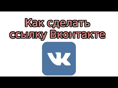 Как сделать ссылку В Контакте
