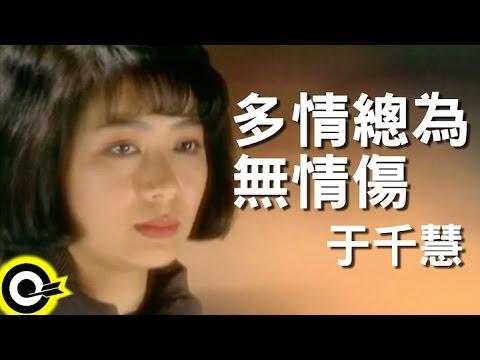 于千慧-多情總為無情傷 (官方完整版MV)