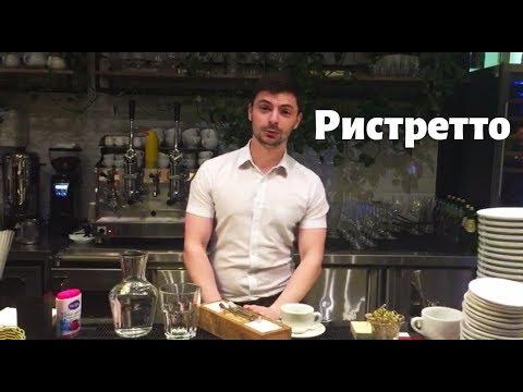 Кофе Ристретто  | Как приготовить Ристретто ?| 99% людей не знают этого..ШОК
