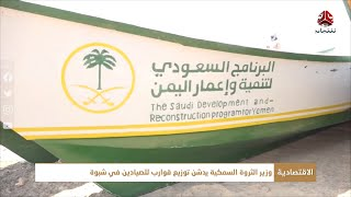 وزير الثروة السمكية يدشن توزيع قوارب للصيادين في شبوة