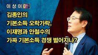 김종인의  기본소득 오락가락,  이재명과 안철수의  가짜 기본소득 경쟁 벌어지나?