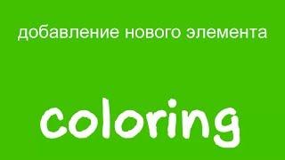 Программа Раскраска - добавление нового элемента
