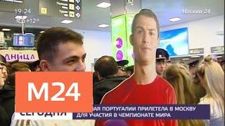 Смотреть видео Криштиану Рональду и сборная Португалии прилетели в Россию - Москва 24 онлайн