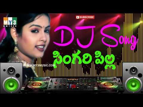 super-hit-dj-songs---singari-pilla-dj-songs---telugu-private-dj-songs-2016