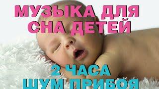 Музыка для сна детей. Звуки Природы, шум прибоя для малышей.(Музыка для сна для детей. Звуки прибоя, шум прибоя. Что бы уложить ребенка! Детская колыбельная музыка. Утомл..., 2015-09-29T10:46:20.000Z)