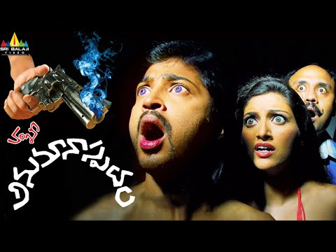 Anumanaspadam Telugu Full Movie   Aryan Rajesh, Hamsa Nandini   Sri Balaji Video