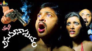 Anumanaspadam Telugu Full Movie | Aryan Rajesh, Hamsa Nandini | Sri Balaji Video