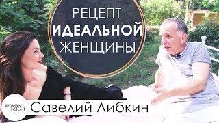 Ресторатор Савелий Либкин и рецепт идеальной женщины в интервью от Woman Insight