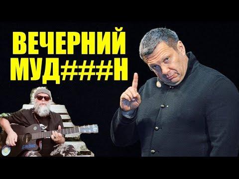 У Соловьева снова