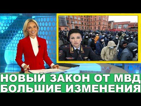 СРОЧНО МИГРАНТЫ ТАДЖИКИ УЗБЕКИ КЫРГЫЗЫ 25 ОКТЯБРЯ ЧАС НАЗАД! НОВЫЙ ЗАКОН ОТ МВД РОССИИ ВСЕМ НАДО