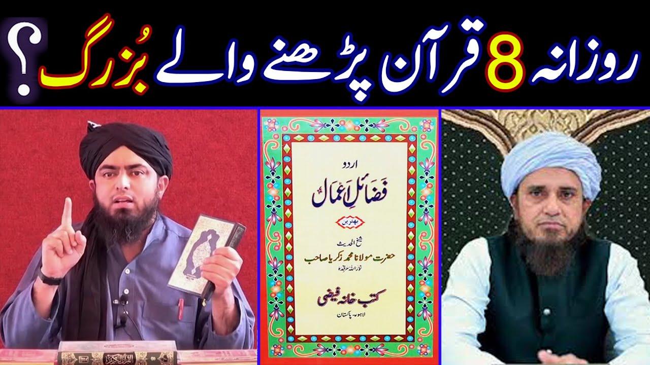 Fazail e Amal Mein Kahaniyan | Buzurg Rozana 8 Quran Parhtay Thay | Engineer Muhammad Ali Mirza