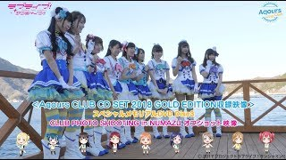 【試聴動画】Aqours CLUB CD SET 2018 GOLD EDITION  試聴動画第2弾