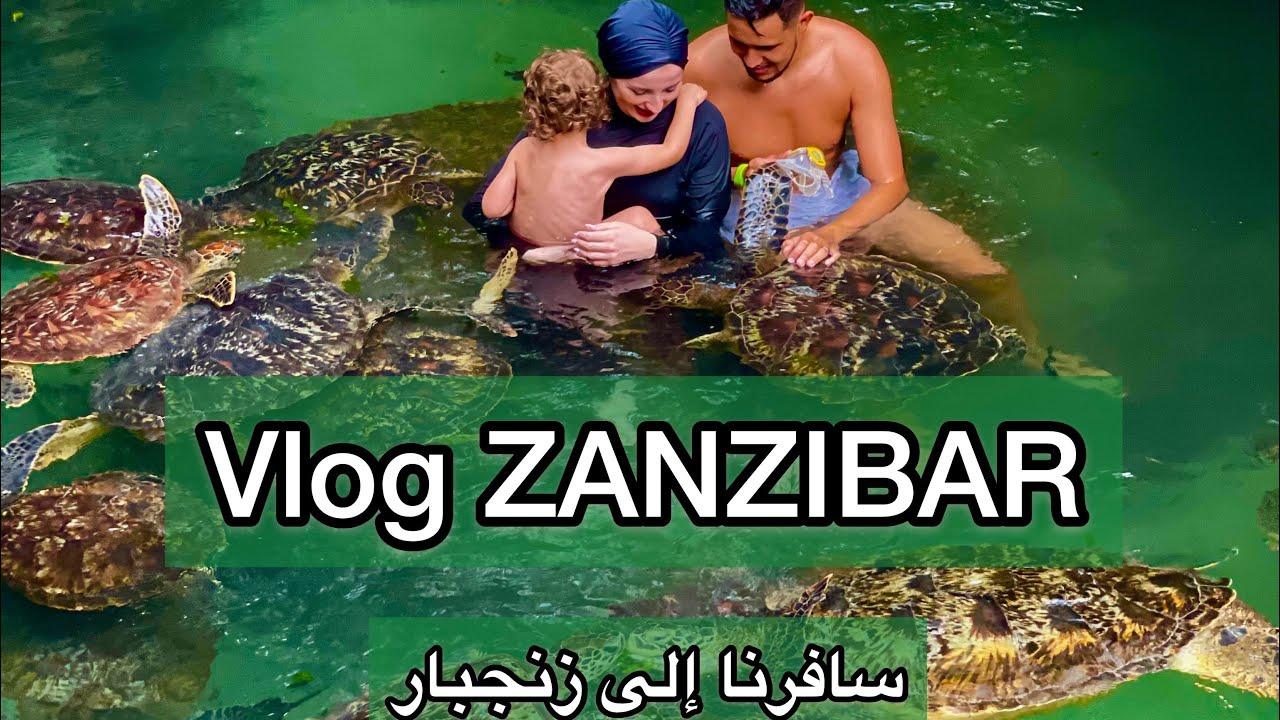 السفر في زمن كورونا / VLOG ZANZIBAR